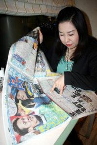 Mainichi Newspapers