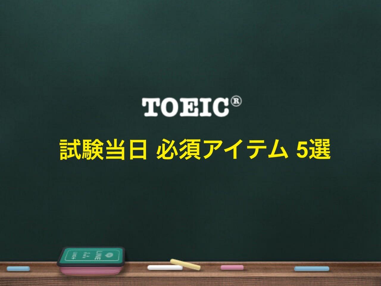 Toeic items