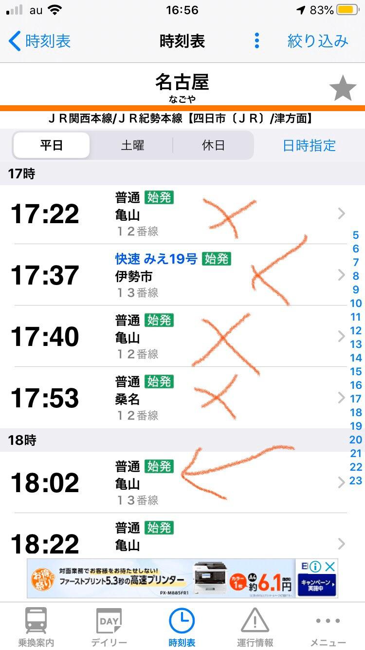 名古屋駅時刻表