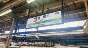 Shinagawa_sta.